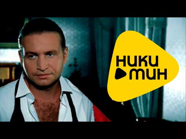 Леонид Агутин и Анжелика Варум - Если ты когда нибудь меня простишь (HD Video - Качественный звук)