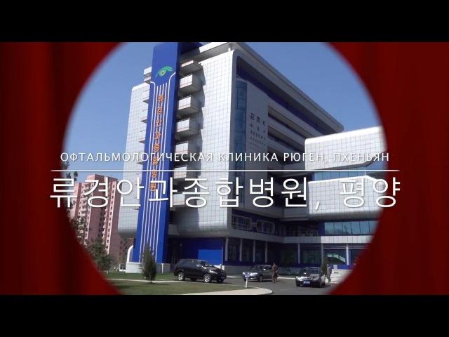 Глазная клиника Рюгён Пхеньян The Ryugyong General Ophthalmic Hospital Pyongyang