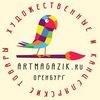КАРТИНКА | художественные товары в Оренбурге