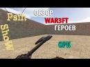 CS 1 6 War3FT Обзор расы Орк
