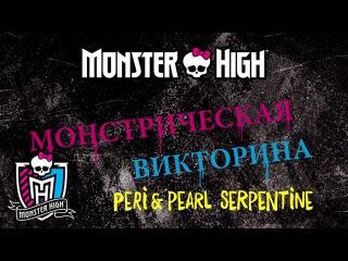 Проверь свои знания о Пери и Перл Серпентин из Школы монстров | Школа монстров