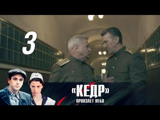 Кедр пронзает небо Серия 3 2011 @ Русские сериалы