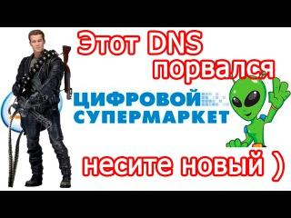 Антоха VS DNS. Возврат материнской платы. Отстаиваем свои права.