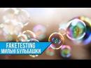 FAKETESTING Величезні бульбашки розміром в 3 метри!