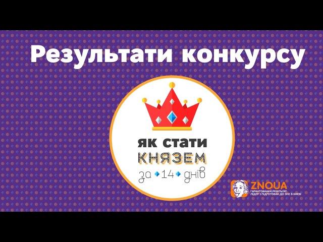 Результати конкурсу Як стати князем за 14 днів ZNOUA