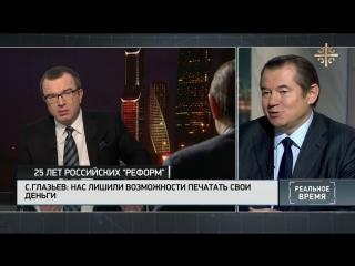 Сергей Глазьев За 25 лет построен блатной капитализм