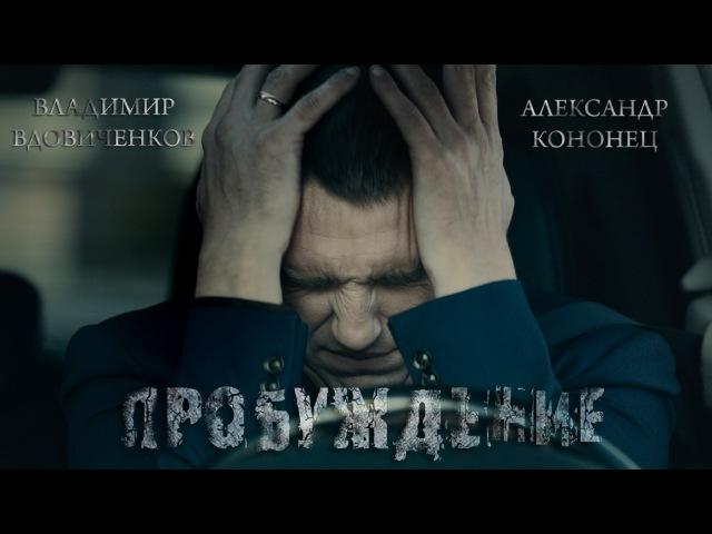 Короткометражный фильм Пробуждение