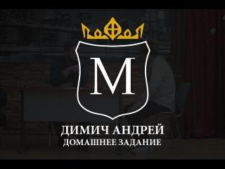 Мистер МГТА 2017- Димич Андрей - Кучерена Анатолий