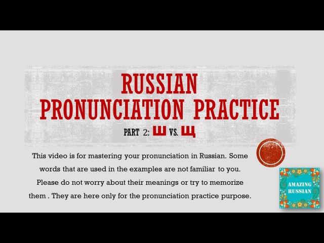 Beginning Russian: Phonetic Exercises: Ш vs. Щ