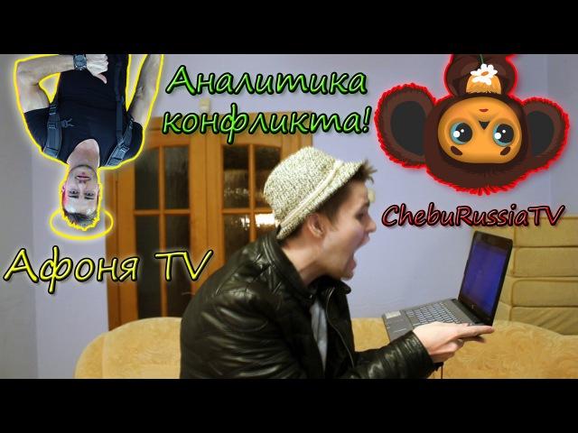 Афоня TV и ChebuRussiaTV! ЧебуРашаТВ сняли разоблачение Афоня ТВ и признались, что снимают постановы