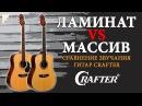 Ламинат или массив Сравнение звучания акустических гитар Crafter