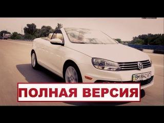 Volkswagen EOS 2 Cabrio - мужчинам вход воспрещён. Тотальный анализ. Полная версия.