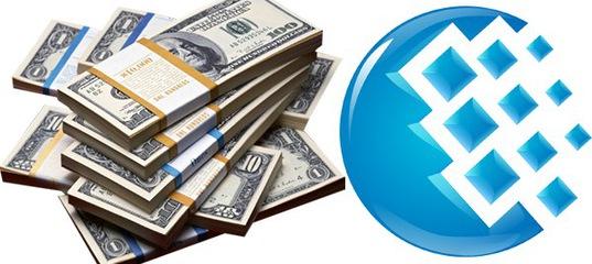 Получит кредит вебмани рассчитать выплату кредита онлайн