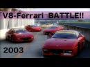Best MOTORing 2003 — 歴代 V8 フェラーリ どれがイチバン?! 筑波 BATTLE!