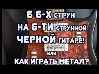 ШЕСТЬ 6-Х СТРУН НА ШЕСТИСТРУННОЙ ГИТАРЕ!  (КАК ИГРАТЬ МЕТАЛ)