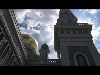 Московская Соборная Мечеть - Moskva Mecidi 01/07/2016