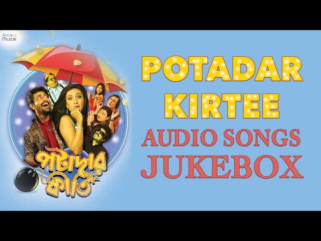 Potadar Kirtee Official Audio Jukebox Rituparna Sengupta Priyanshu Jeet Dutta