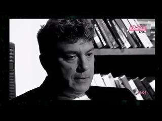 Немцов- про Путина. После этого интервью его убили.