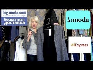 Новые покупки.Вig-moda,Lamoda,AliExpress. Часть 1