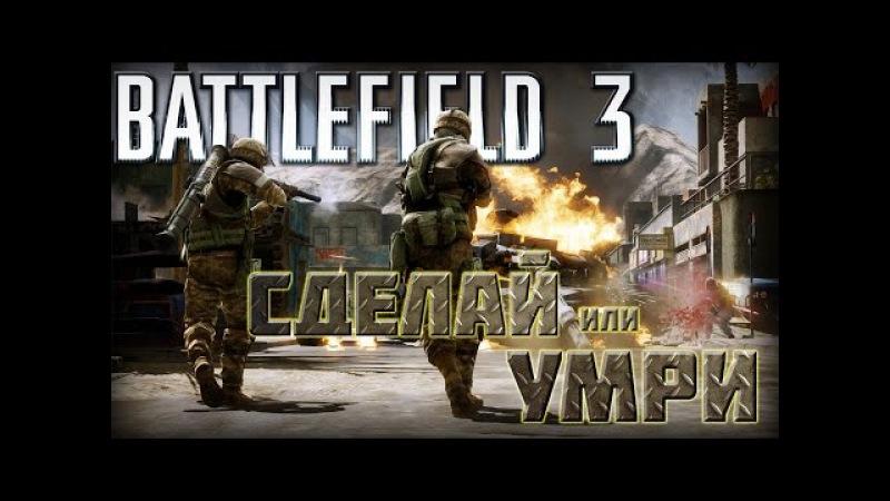 Battlefield 3 | Сделай или умри 1