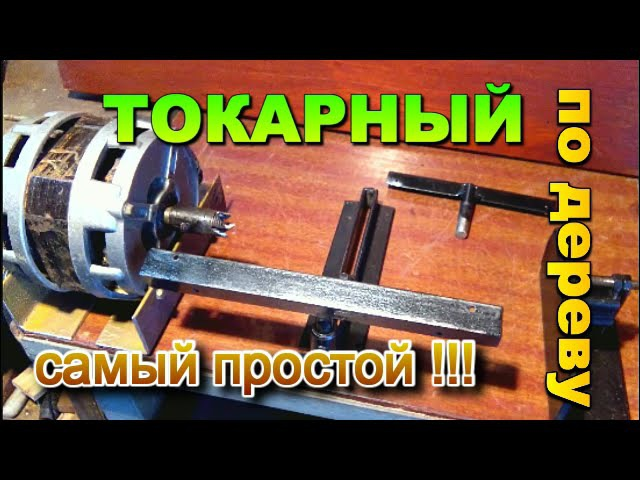 Токарный мини станок по дереву САМЫЙ ПРОСТОЙ Mini wood lathe njrfhysq vbyb cnfyjr gj lthtde cfvsq ghjcnjq mini wood lathe