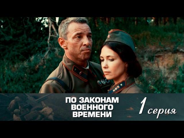 По законам военного времени. 1 серия