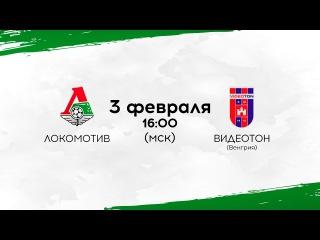 «Локомотив» – «Видеотон». Тренировочные сборы. Прямая трансляция