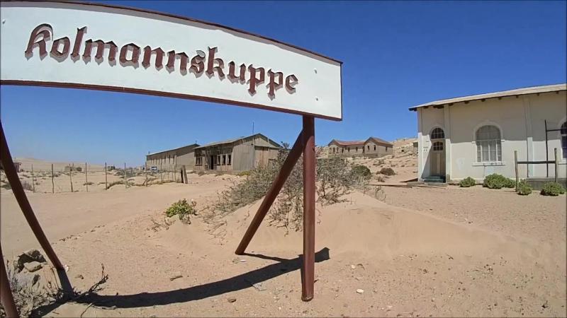 Заброшенные город Колманскоп