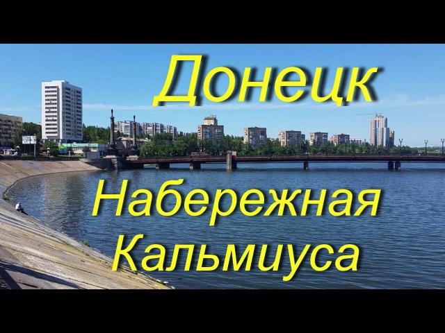 Донецк. Набережная Кальмиуса. Лето 2017