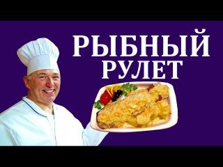 Рулет рыбный - Как приготовить рулет - Аппетитно #24