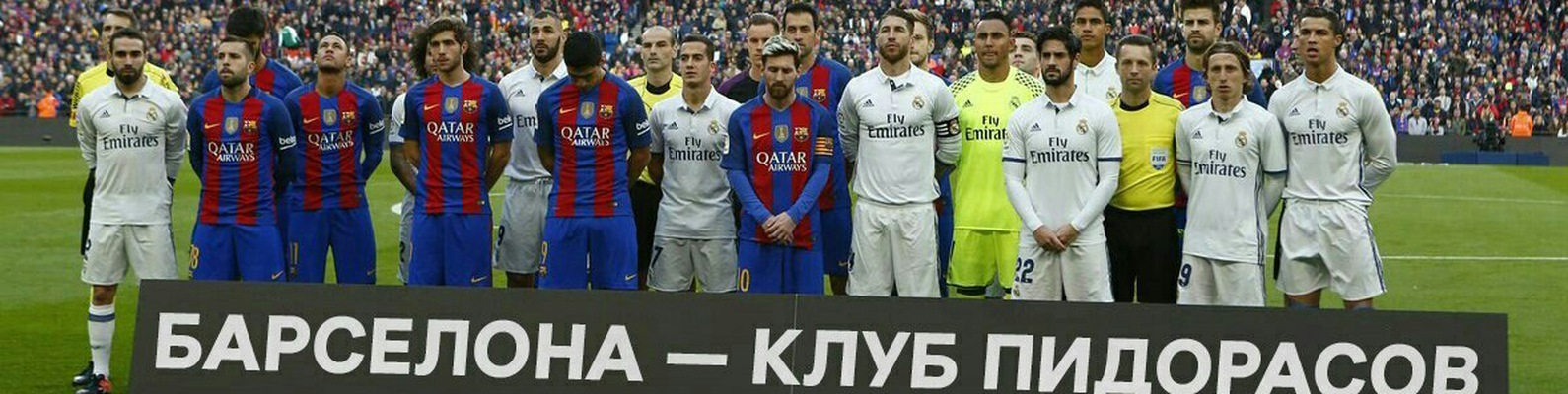 Барселона футбольный клуб смешное