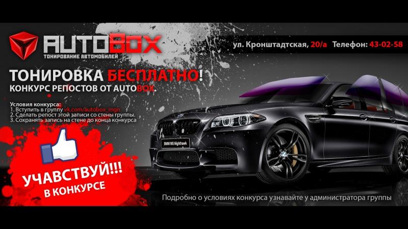 РОЗЫГРЫШ AUTOBOX Магнитогорск 10 03 2017