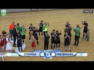 XXVIII Чемпионат, 20 тур, СТОЛИЦА (Минск) 6:1 УВД-ДИНАМО (Гродно)