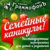 """Ежегодный проект """"Семейные каникулы"""""""