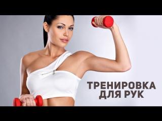 Тренировка для рук: как уменьшить объем Фитнес подруга