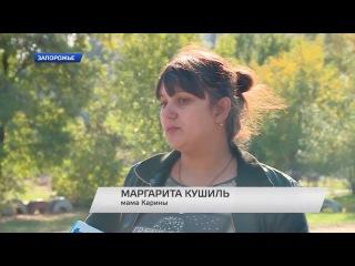 В запорожской школе №109 одноклассницы избили девочку и сняли это на видео