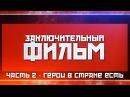 Финальный фильм Часть 2 Герои в стране есть Обманутая Россия
