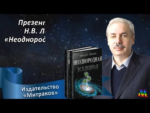 Книга Неоднородная Вселенная 16.04.2016. часть 1