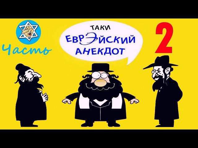 Лучшие еврейские анекдоты Самые старые самые смешные Александр Левенбук Часть 2