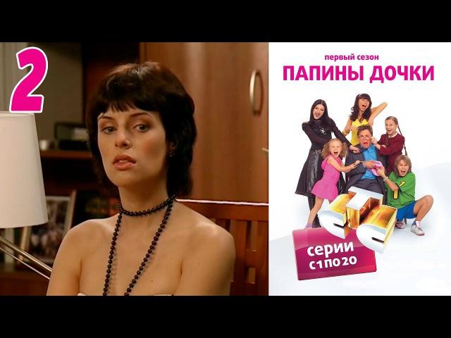 Папины дочки Сезон 1 Серия 2
