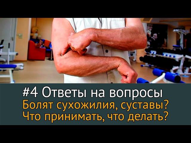 Болят сухожилия суставы Реабилитация что принимать что делать jkzn ce j bkbz cecnfds htf bkbnfwbz xnj ghbybvfnm xnj ltk