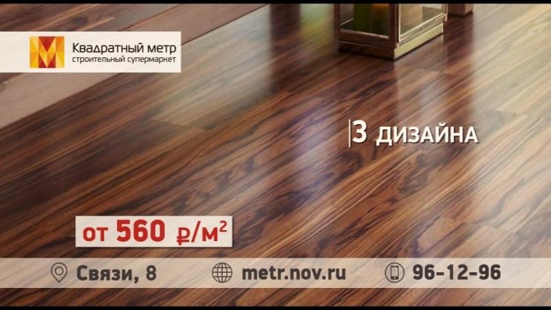 Ламинат Swiss Krono из Европы эксклюзивно в наличии в Квадратном метре