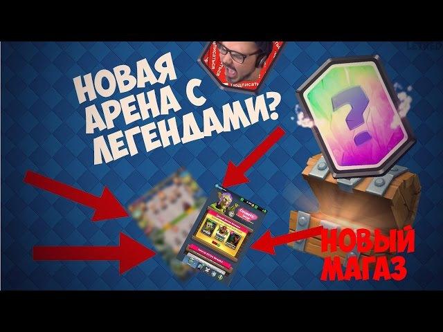 Слив Королевы лучниц и НОВОГО МАГАЗИНА Загрузочный экран 2 0