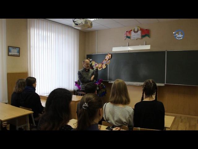 Саммит ТВ Пісьменнік Алесь Аркуш сустрэўся з вучнямі Полацкай дзяржаўнай гім