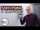 Секреты электрики и электромонтажа Электромонтажные работы в квартире Замена проводки