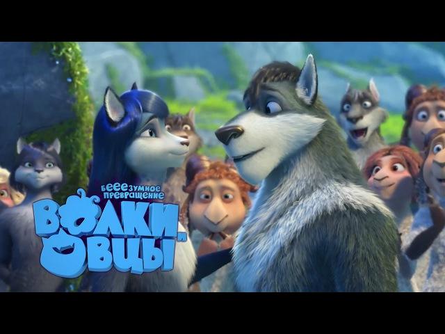 Волки и овцы бе е е зумное превращение мультфильм