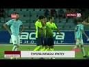 Еуропа Лигасының алғашқы іріктеу кезеңінің нәтижесі белгілі