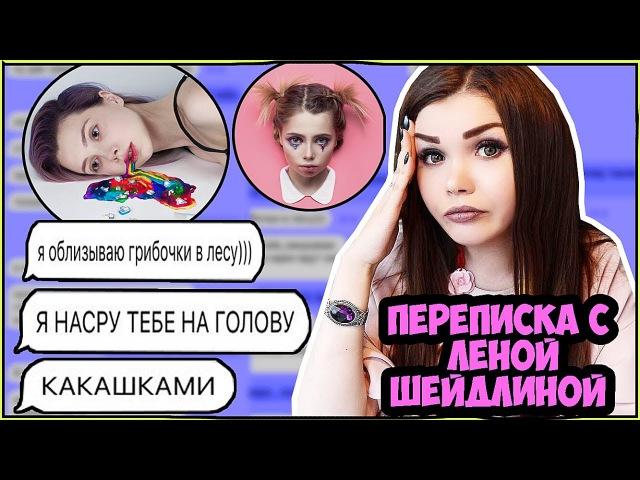 ПЕРЕПИСКА С ЕЛЕНОЙ ШЕЙДЛИНОЙ ОНА НЕ АДЕКВАТНАЯ
