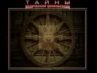 Тайны ведической цивилизации (научно познавательный фильм)