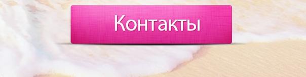 www.charmante.ru/kontakty